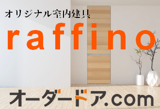 オリジナル室内建具 raffino